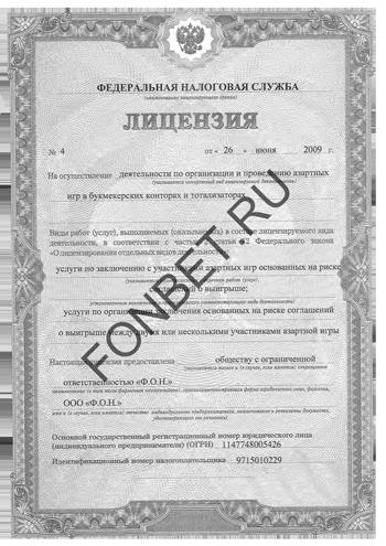 ООО «Ф.О.Н.» имеет лицензию №4 ФНС на организацию и проведение азартных игр и тотализаторах от 26 июня 2009 г.