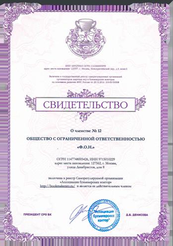 Свидетельство о членстве организацией «Ассоциация букмекерских контор».