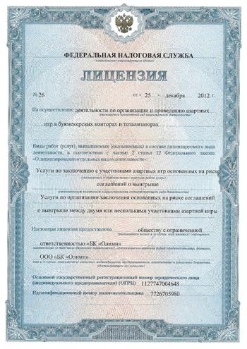 ООО «БК «Олимп» работает по лицензии №26 ФНС РФ на территории России от 15 декабря 2012 года.По состоянию на июнь 2017 года.