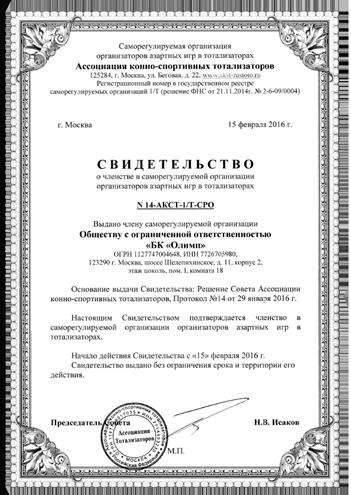 Свидетельство о членстве в СРО организаторов азартных игр в тотализаторах