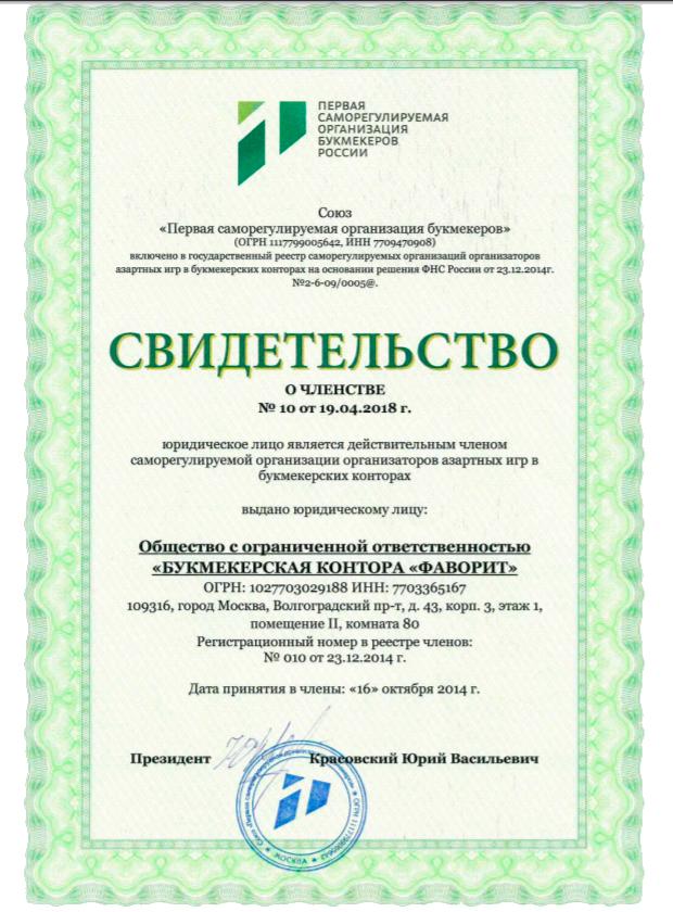 Букмекерская контора входит в Первую СРО и подключена к Первому центру учета переводов интерактивных ставок.