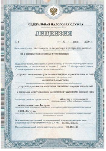 ООО «Фортуна» имеет лицензию №5 ФНС РФ на территории Российской Федерации от 30 июня 2009 года.