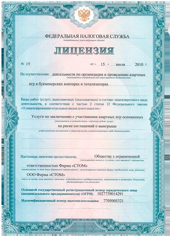 «BetBoom» работает по лицензии №22 ФНС РФ на организацию и проведение азартных игр в букмекерских конторах и тотализаторах на территории России от 14 марта 2012 года.