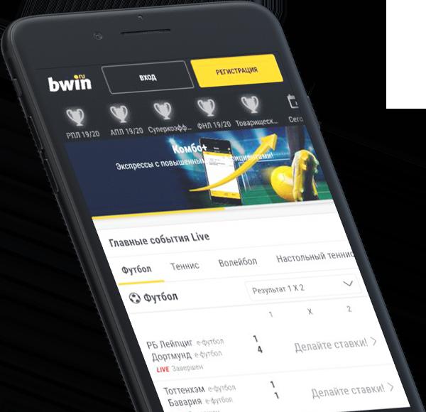Приложение Bwin
