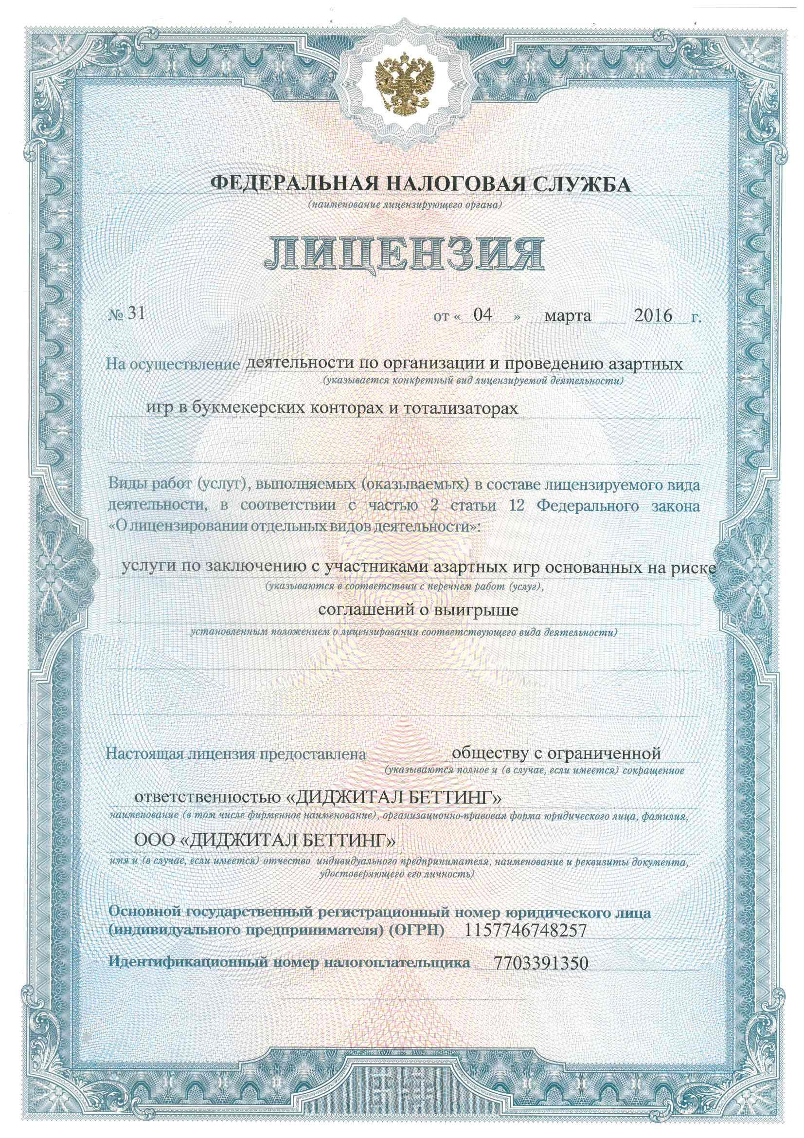 ООО «Диджетал Беттинг» получила игорную лицензию №31 ФНС на территории Российской Федерации 30 марта 2020 года.