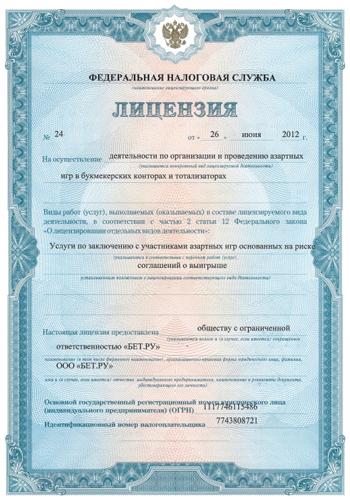 ООО «БЕТ.РУ» работает по лицензии №24 ФНС РФ на организацию и проведение азартных игр в букмекерских конторах и тотализаторах на территории России от 26 июня 2012 года.