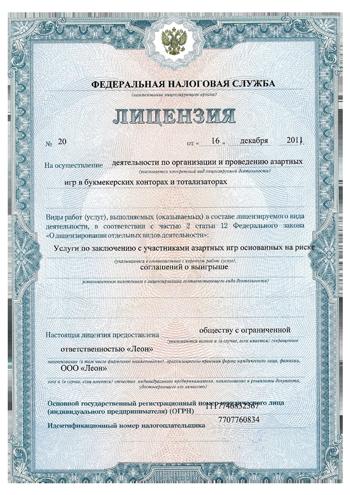 БК «Леон» регулируется бессрочной лицензией ФНС России №20, полученной 16 декабря 2011 года и переоформленной 28 сентября 2016 года.
