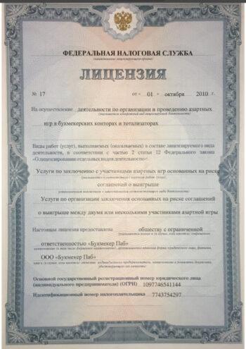 ООО «Букмекер Паб» лицензия №17 ФНС РФ от 1 октября 2010 года.