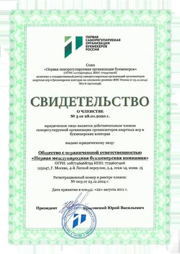Этот букмекер входит в Первую СРО и подключен к Первому ЦУПИС