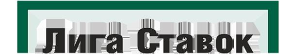 Инструкция по регистрации в букмекерской конторе Лига ставок