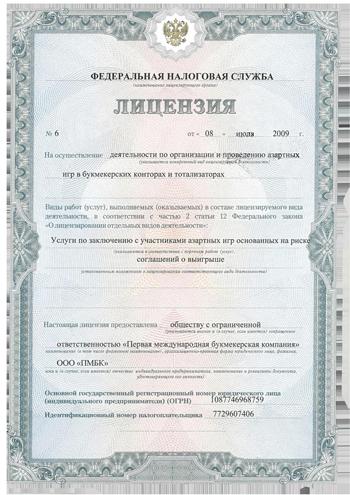 Российская букмекерская компания