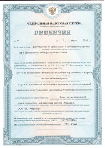 ООО «Букмекерская контора «Марафон»имеет лицензию №14 ФНС РФ на организацию и проведение азартных игр в букмекерских конторах и тотализаторах на территории Российской Федерации от 12 марта 2010 года.