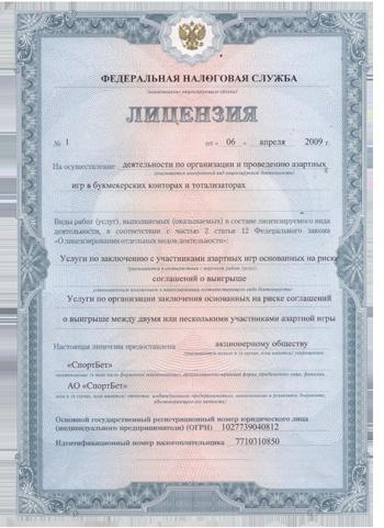 ОАО «СпортБет» работает по лицензии №1 ФНС РФ на организацию и проведение азартных игр в букмекерских конторах и тотализаторах на территории России от 6 апреля 2009 года.