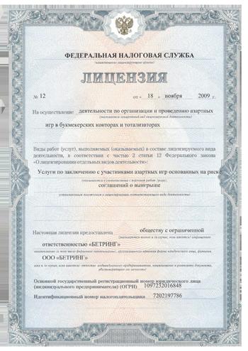 ООО «Бетринг» имеет лицензию №12 ФНС РФ Российской Федерации от 18 ноября 2009 года.
