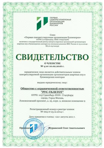Букмекерская контора Tennisi входит в Первую СРО. Дата принятия в члены