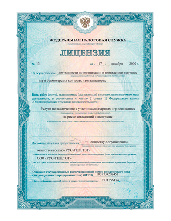 «Tennisi» работает по лицензии №13 ФНС РФ на организацию и проведение азартных игр в букмекерских конторах и тотализаторах на территории России от 17 февраля 2009 года.