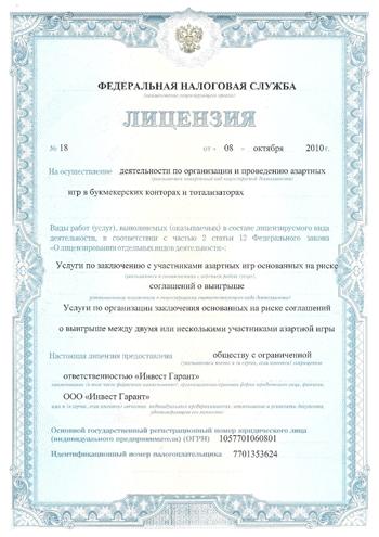 ООО «Инвест Гарант» имеет лицензию №18 ФНС РФ на организацию и проведение азартных игр в букмекерских конторах и тотализаторах на территории Российской Федерации от 8 октября 2010 года.