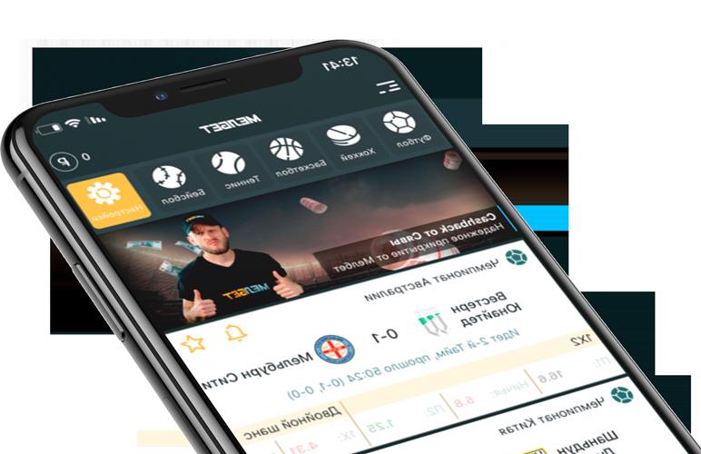 Мобильное приложение на iOS в букмекерской конторе Мелбет