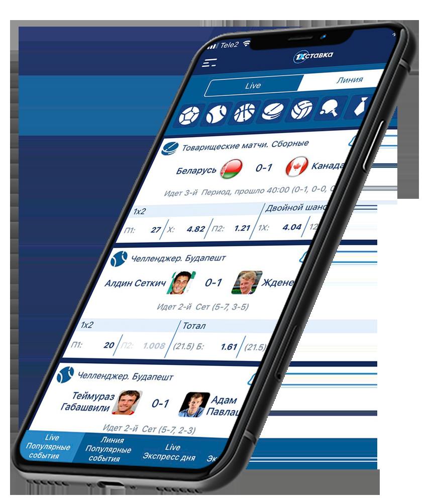 Приложения на Айфон БК 1хставка