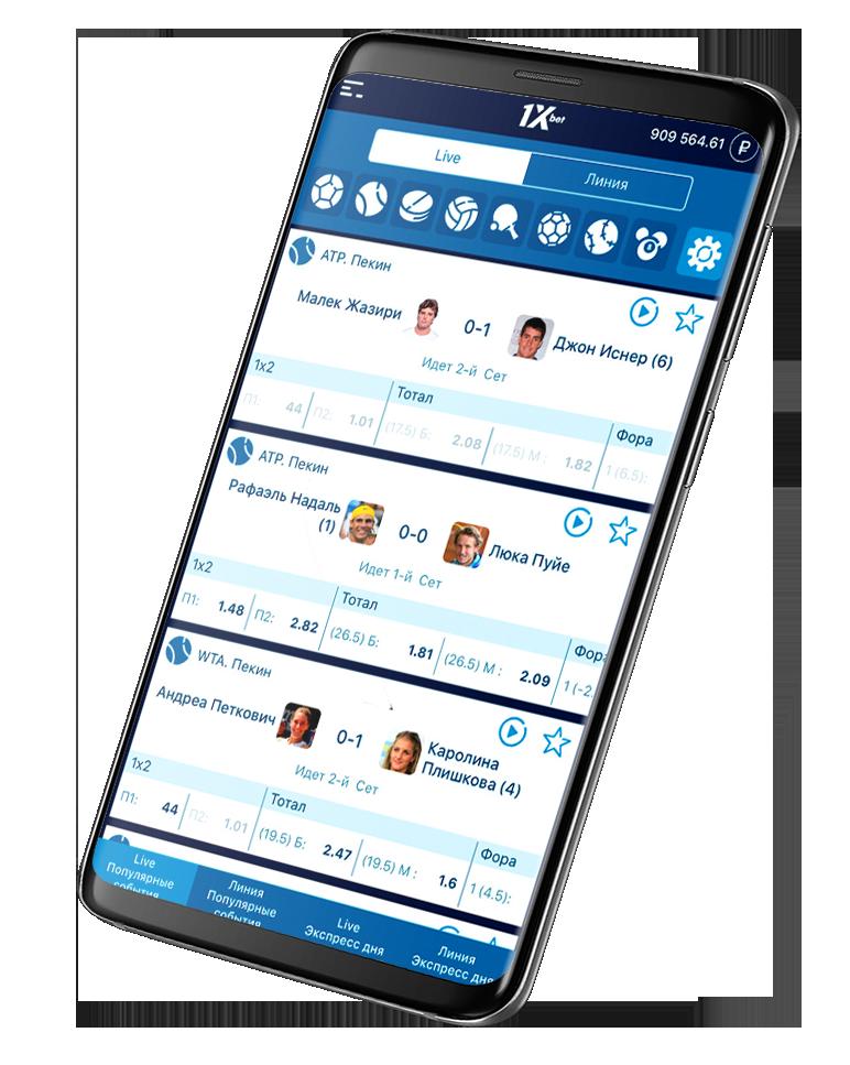 Приложения на Андроид БК 1xbet
