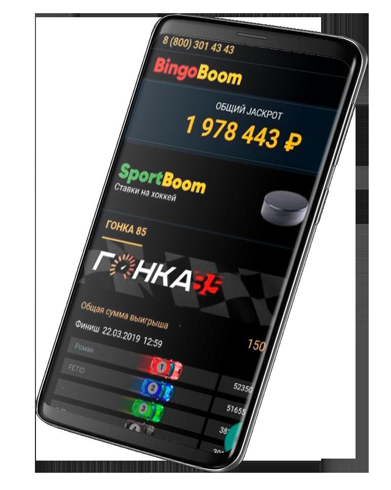 Приложения на Андроид БК BetBoom