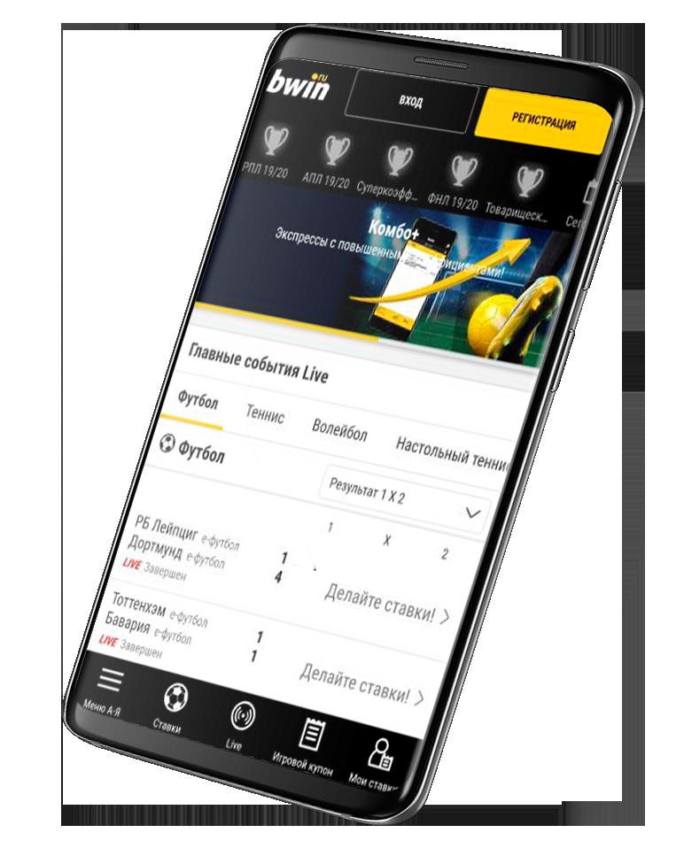 Приложения на Андроид БК Bwin