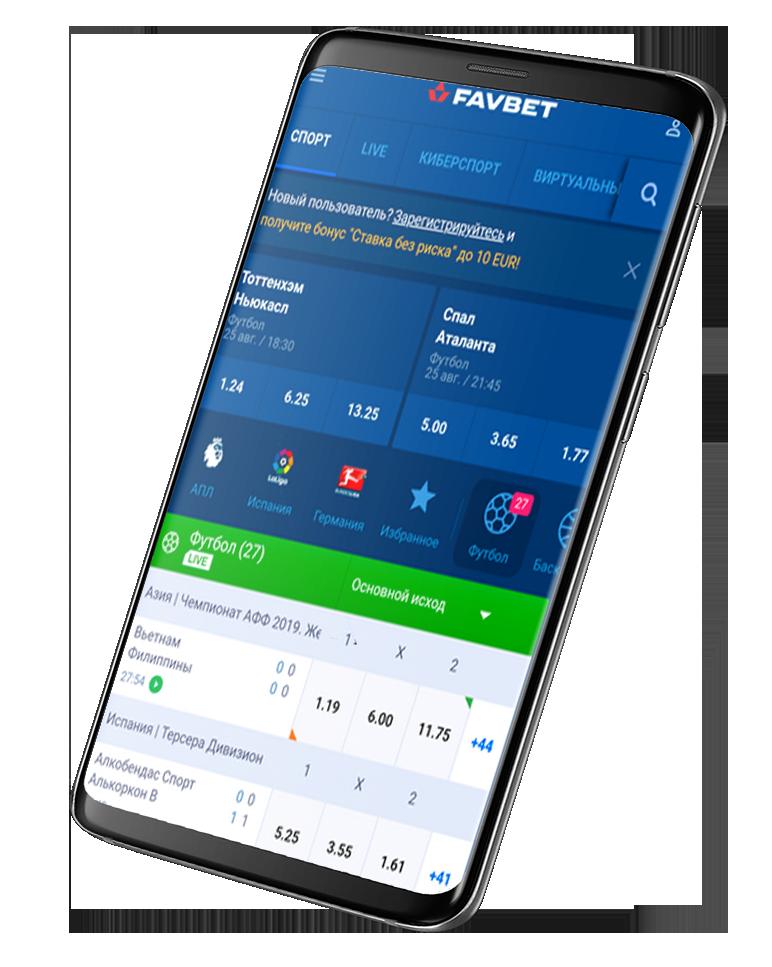 Приложения на Андроид БК Favbet