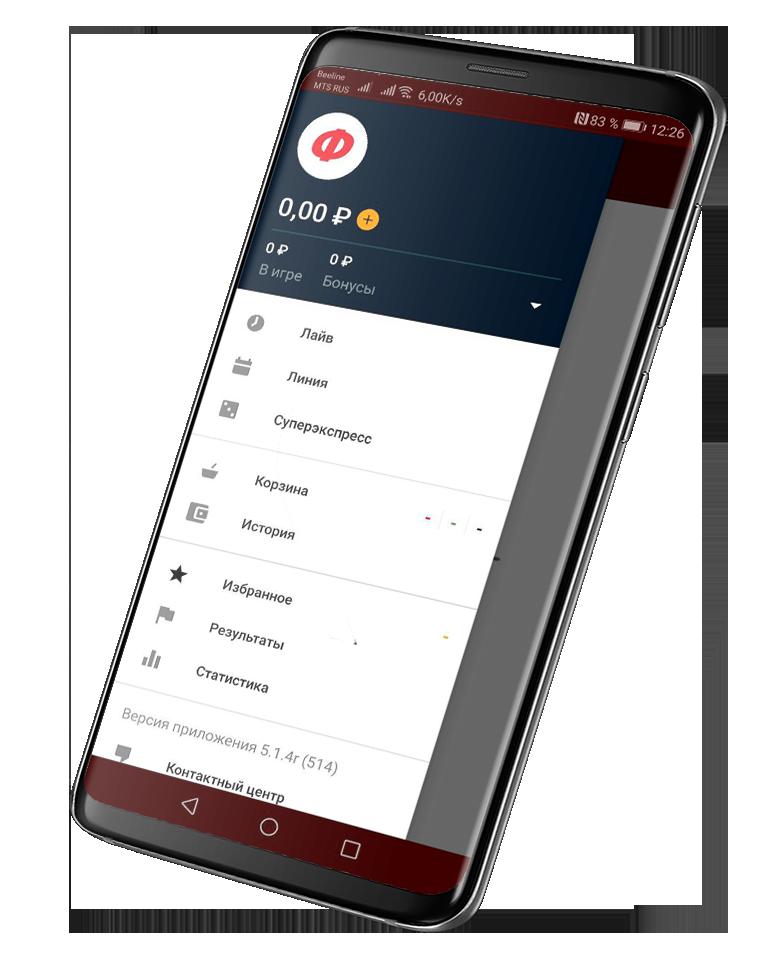 Приложения на Андроид БК Фонбет