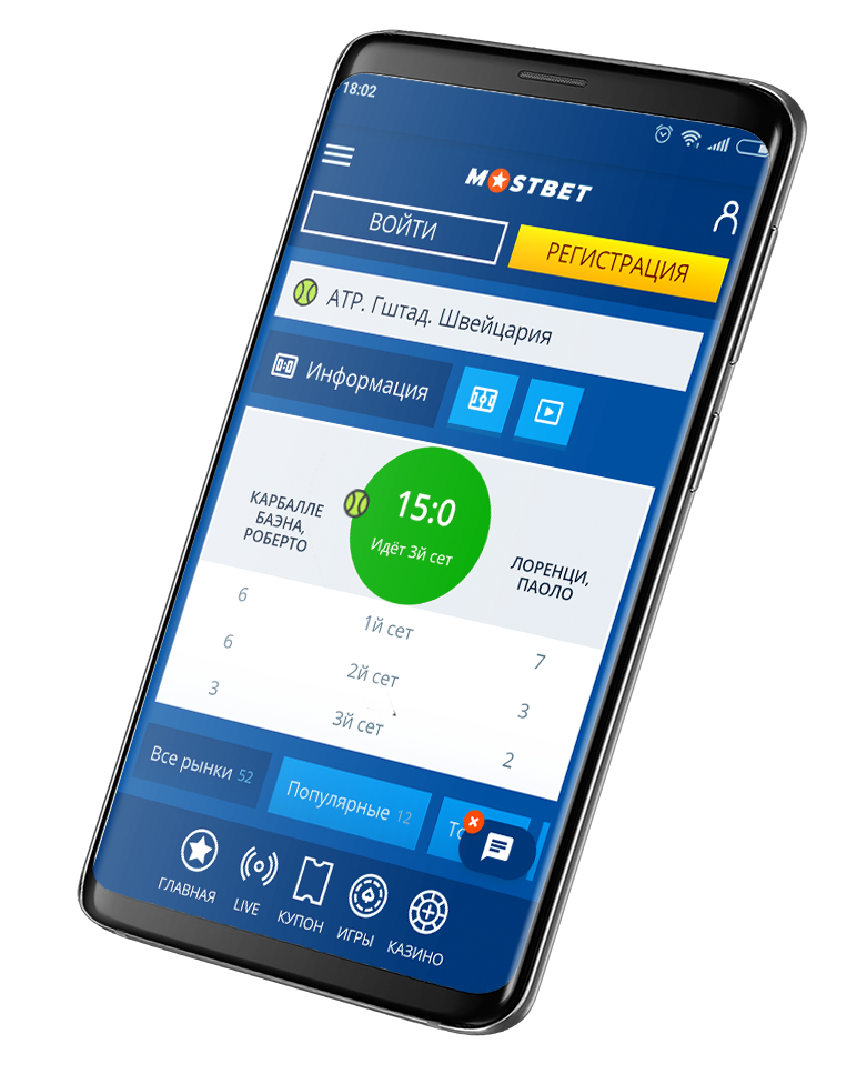 Приложения на Андроид БК Mostbet