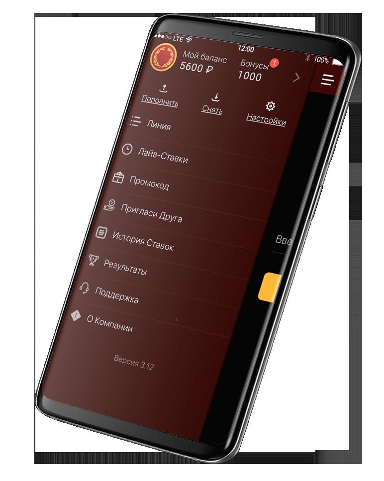 Приложения на Андроид БК Олимп