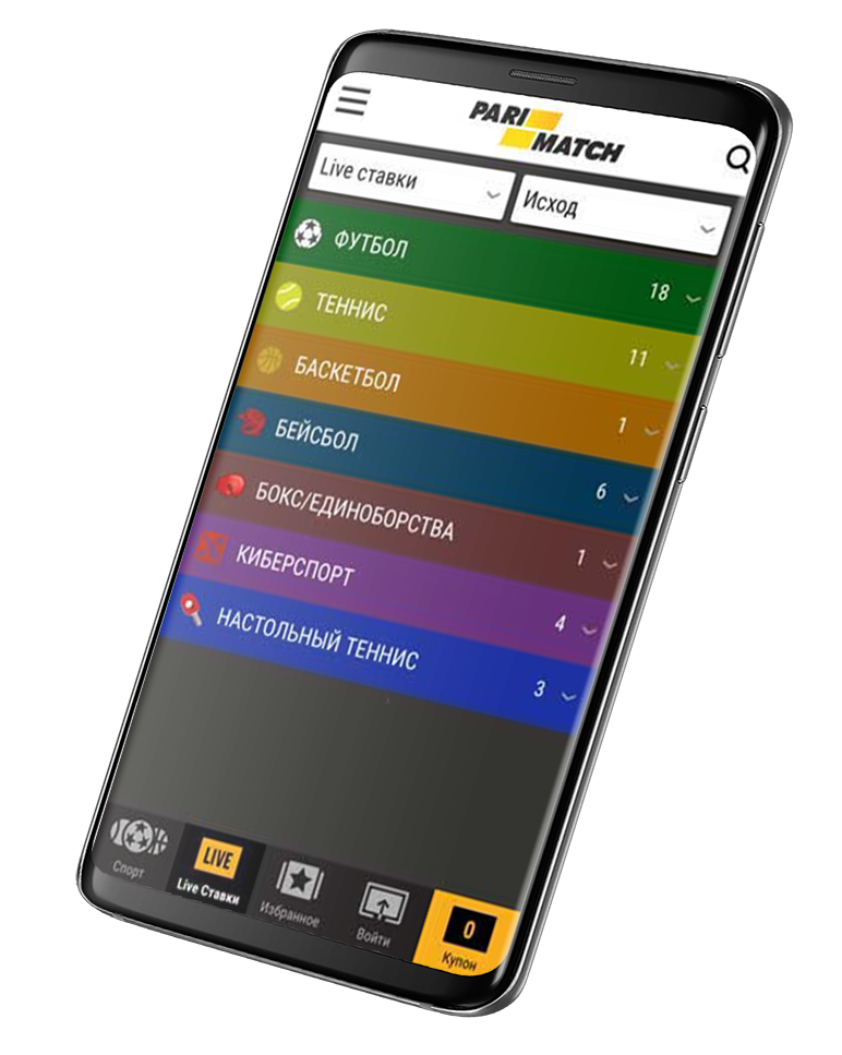 Приложения на Андроид БК Париматч