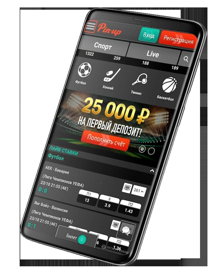 Приложения на Андроид БК Pin-up