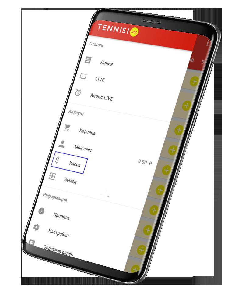 Приложения на Андроид БК Tennisi