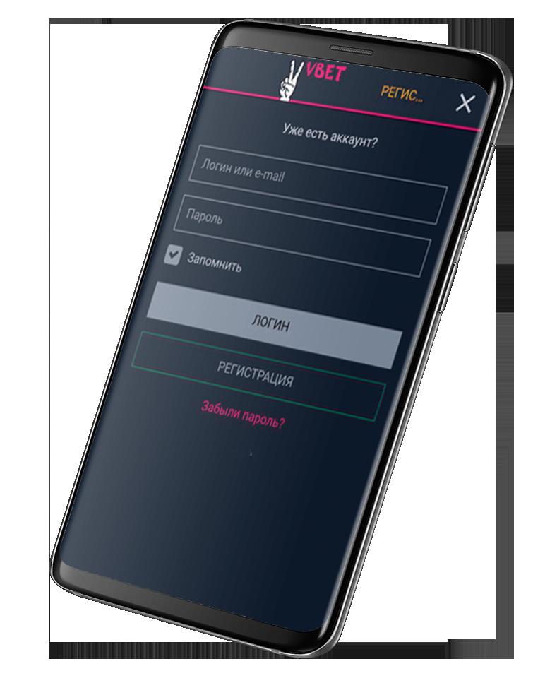 Приложения на Андроид БК Vbet