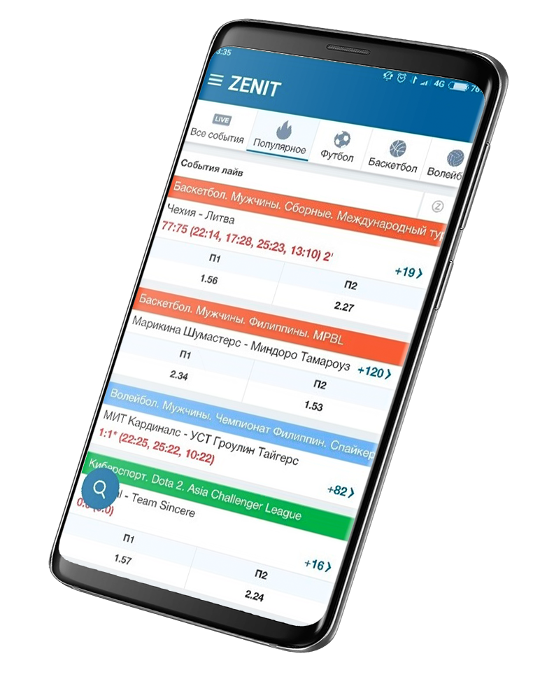 Приложения на Андроид БК Zenitbet