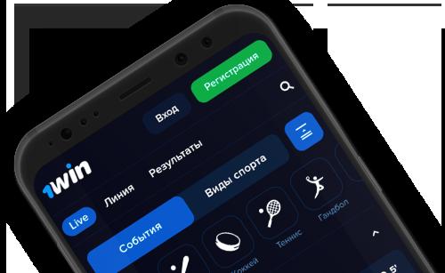 Мобильное приложение на Android в букмекерской конторе 1win
