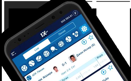 Мобильное приложение на Android в букмекерской конторе 1xbet