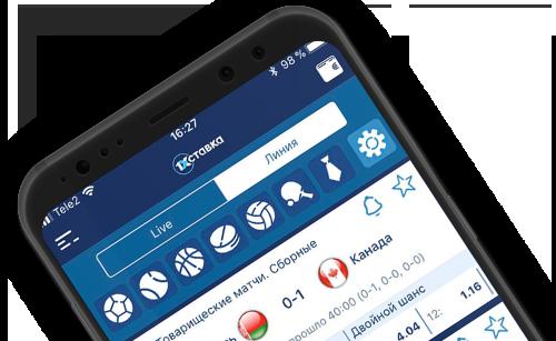 Мобильное приложение на Android в букмекерской конторе 1хставка