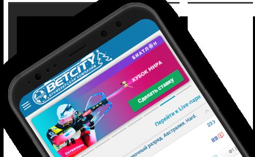 Мобильное приложение на Android в букмекерской конторе Betcity