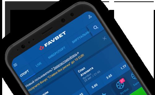 Мобильное приложение на Android в букмекерской конторе Favbet