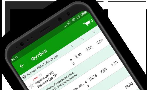Мобильное приложение на Android в букмекерской конторе Лига ставок