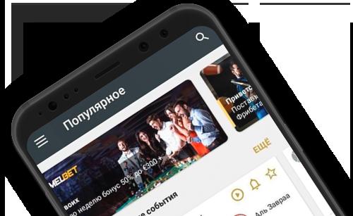 Мобильное приложение на Android в букмекерской конторе Мелбет