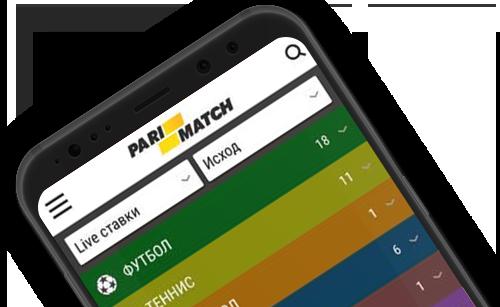 Мобильное приложение на Android в букмекерской конторе Париматч
