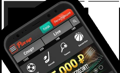 Мобильное приложение на Android в букмекерской конторе Pin-up