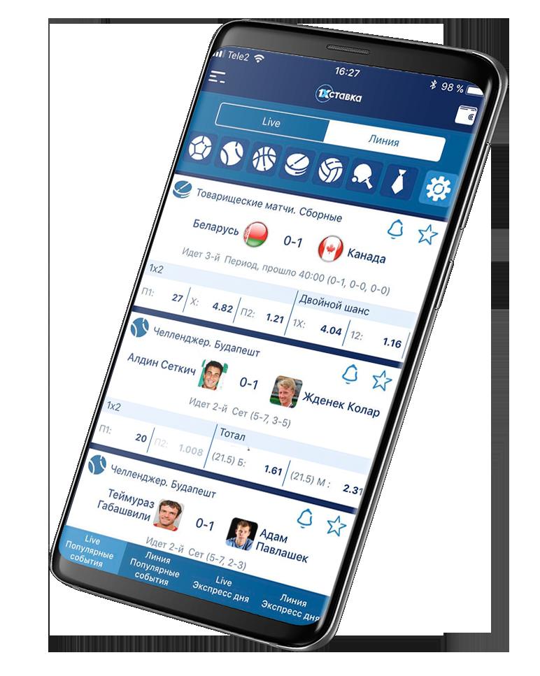 Приложения на Андроид БК 1хставка