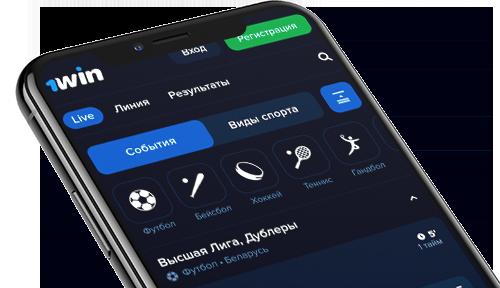 Мобильное приложение на iOS в букмекерской конторе 1win