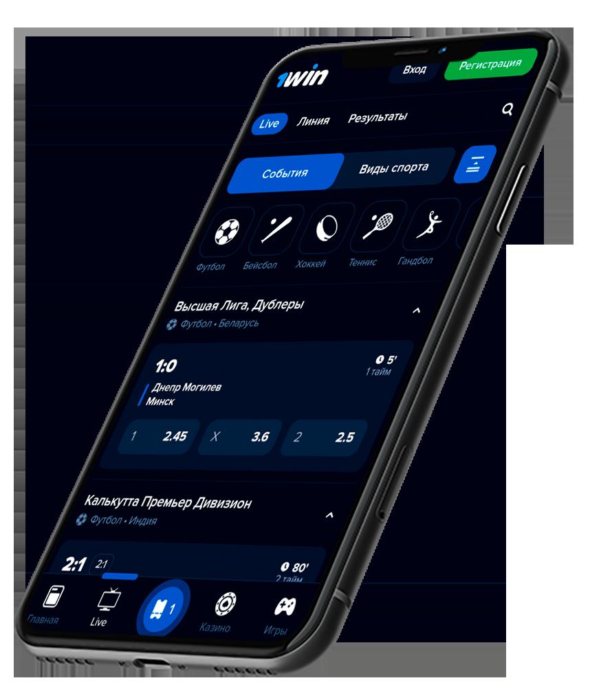 Приложения на Айфон БК 1win