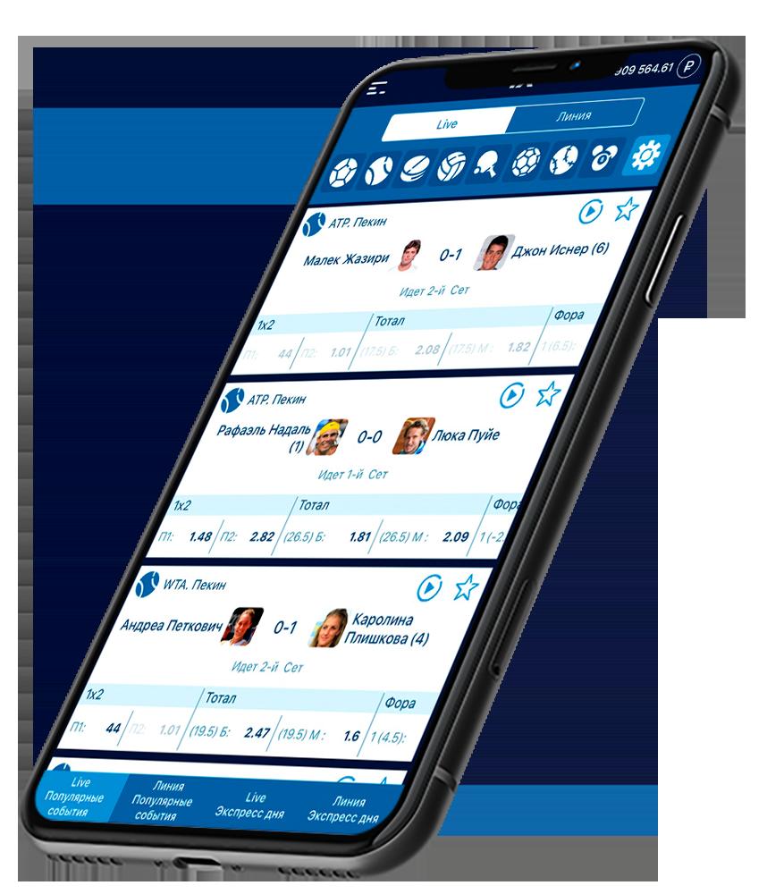 Приложения на Айфон БК 1xbet