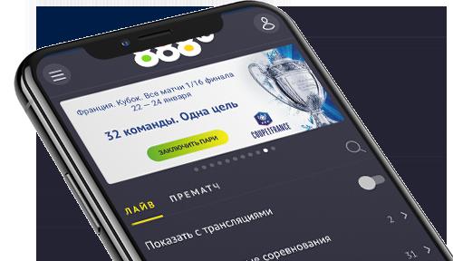 Мобильное приложение на iOS в букмекерской конторе 888