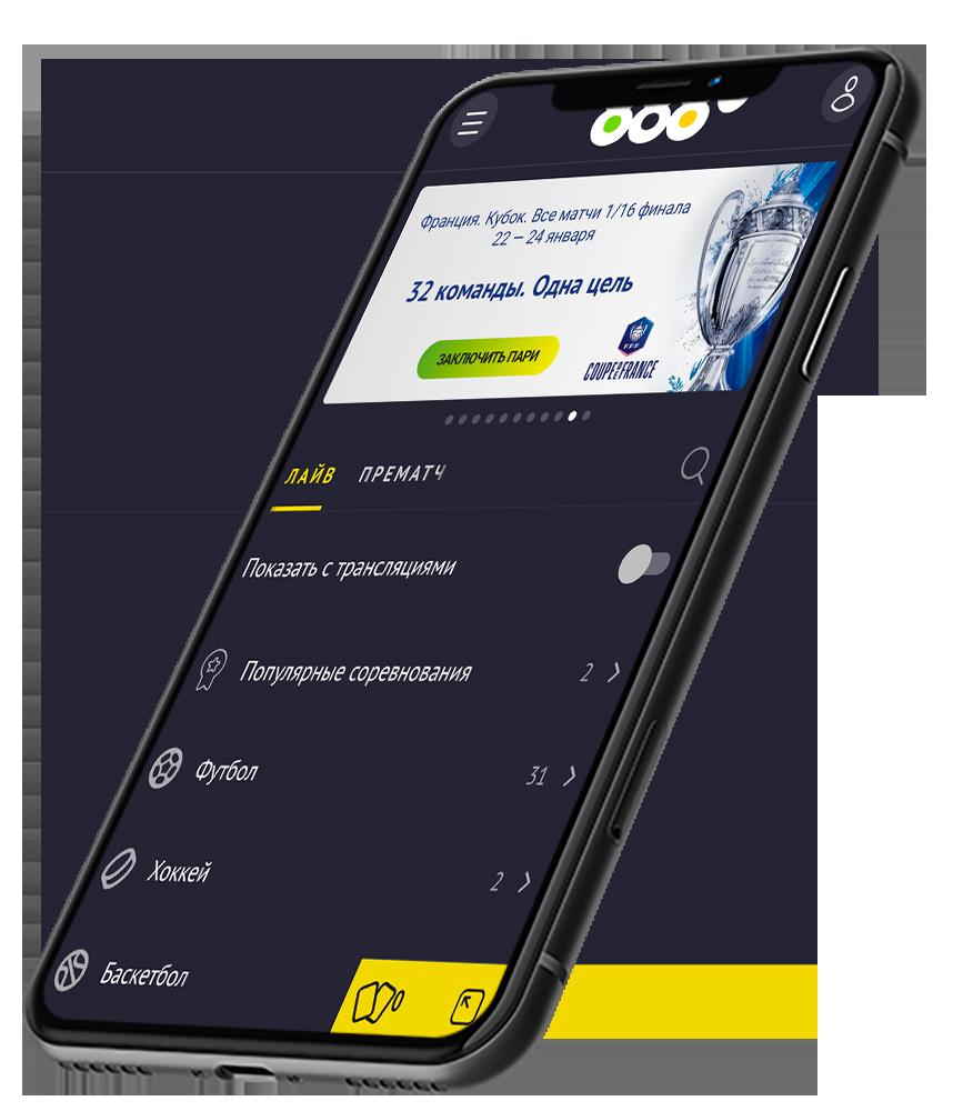 Приложения на Айфон БК 888